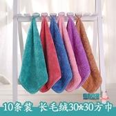 擦手毛巾 長毛絨毛巾家用小方巾衛生間廚房擦手巾比棉質軟超強吸水加厚掛式