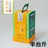 (優良獎半斤)107新北好茶石碇冬季比賽茶(冬茶上市)