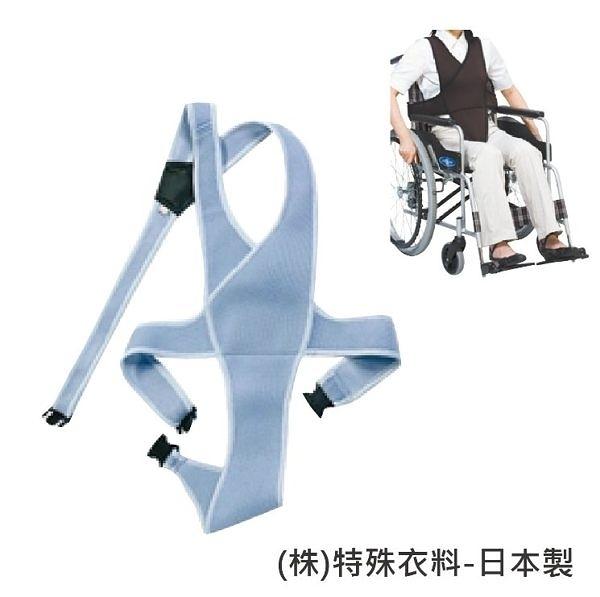 安全束帶- 輪椅專用保護束帶 插扣設計 方便穿脫 附口袋 全包覆式 日本製[W1076]