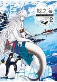 鯨之海02