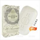 義大利手工皂-250g(鉑金菁萃)[99301]