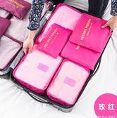 旅行收納袋套裝行李箱整理包旅游出差便攜衣物分裝袋收納包6件套