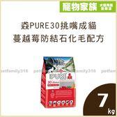 寵物家族-《結帳輸入折扣碼P121享折扣121》猋PURE30挑嘴成貓蔓越莓防結石化毛配方7kg-送1.5kg
