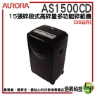 AURORA震旦 AS1500CD  1...