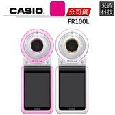 CASIO FR100L  防水運動相機 64G全配 自拍神器 公司貨 《分期0利率》
