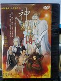 影音專賣店-U01-060-正版DVD-布袋戲【天宇系列之神雄傳 第1-30集 15碟】-