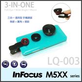 ★超廣角+魚眼+微距Lieqi LQ-003通用手機鏡頭/鴻海 InFocus M510/M511/M518/M510T/M530/M535/M550