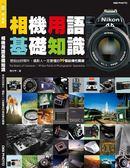 (二手書)相機用語基礎知識:想拍出好照片,攝影人一定要懂的99個結構關鍵