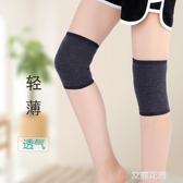 短款羊絨膝蓋保暖護套四季空調房男女老年人羊毛線護膝『艾麗花園』