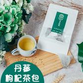 (草本誠食)丹蔘枸杞茶包10入