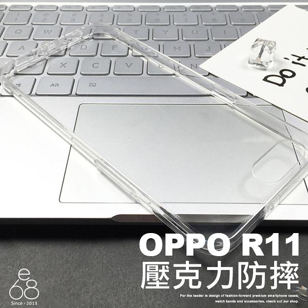 E68精品館 壓克力 防摔殼 OPPO R11 CPH1707 5.5吋 手機殼 全包覆 透明殼 二合一 保護殼 保護套