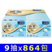 PASEO緻柔 袖珍面紙9抽x36包x24袋/箱