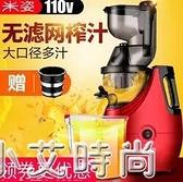 110v220v大口徑原汁機家用全自動榨汁機多功能炸果汁蔬豆漿壓榨機 NMS小艾新品