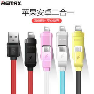 【543】REMAX/睿量二合一資料線 ios/安卓通用充電線 快速充電傳輸 SC023