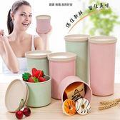 【圓形密封罐750ml 】無毒小麥秸稈食物雜糧收納密封盒保鮮罐食品收納罐保鮮儲物罐保鮮盒中