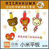 ☆正版授權 拉拉熊 USB伸縮傳輸線/充電線/小米 MIUI Xiaomi 小米平板