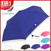 !!!鋼筆隨身傘-買一送一!!!