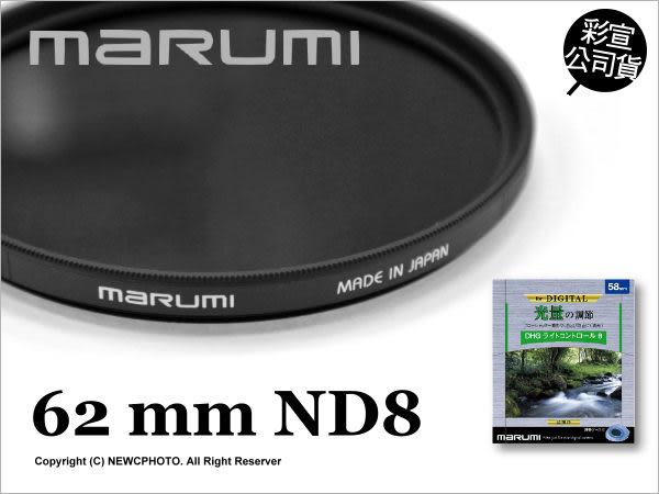 日本Marumi DHG ND8 62mm 多層鍍膜數位減光鏡 彩宣公司貨 另有保護鏡 CPL★可刷卡免運★薪創數位