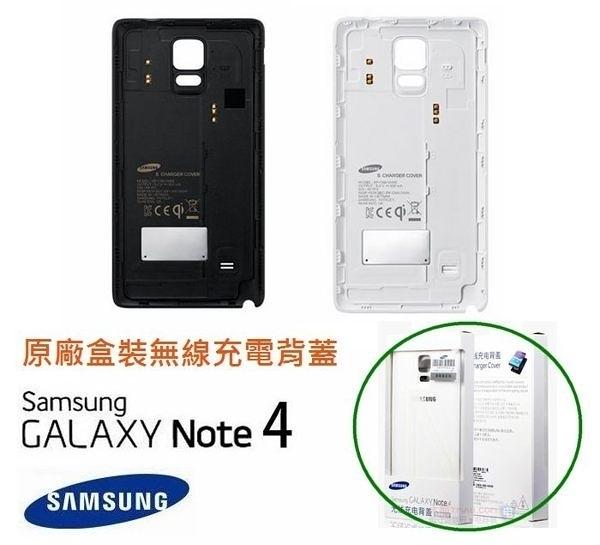 送【無線充電盤】三星 NOTE4 原廠無線充電背蓋 原廠後蓋 NOTE4 N910T N910U【遠傳公司貨】