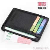 超薄小卡包男士牛皮卡片包女式卡夾迷你銀行卡套駕駛證皮套零錢包