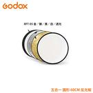 【EC數位】GODOX 神牛 RFT-05 五合一套裝 折合彈跳展開反光板 圓形 60cm 多規格可選 商攝 婚攝