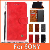 SONY XZ2 XZ1 XZ1 Compact XZ Premium L2 復古刷色皮套 插卡 支架 手機皮套 掛繩 皮套 保護套