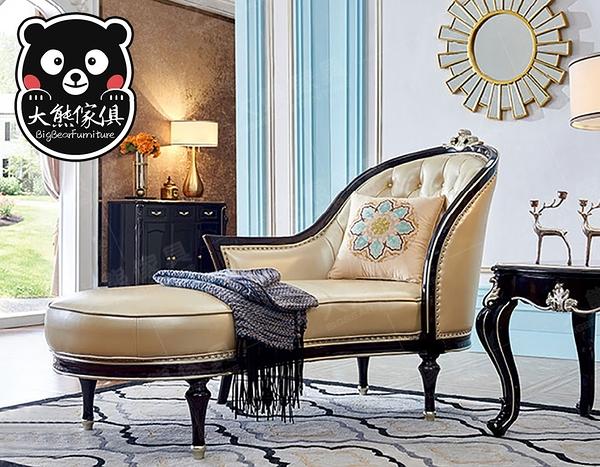 【大熊傢俱】KFD 8601 輕奢華躺椅 歐式 貴妃椅 皮沙發 床尾椅 沙發床 休閒椅 左貴妃
