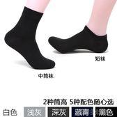 襪子男士純棉中筒襪夏季薄款全棉防臭吸汗運動襪男短襪10雙棉襪子 探索先鋒