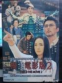 挖寶二手片-C05-034-正版DVD-日片【圈套電影版2】-仲間由紀惠 阿部寬(直購價)