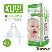 小獅王辛巴-母乳記憶超柔防漲氣寬口十字孔奶嘴XL號麥粉(12M以上)