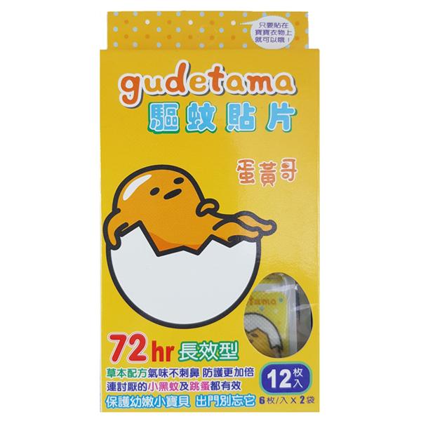 蛋黃哥驅蚊貼片12入 【康是美】