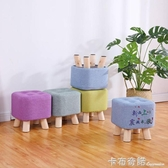 小凳子家用板凳創意矮凳可愛布藝換鞋沙發凳ins網紅客廳實木方凳 卡布奇诺