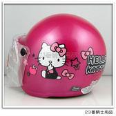 【EVO HELLO KITTY 兒童安全帽 寶貝 KITTY 兒童帽】3/4罩、附鏡片、桃紅