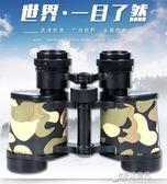望遠鏡雙筒高倍高清夜視特種兵軍望眼鏡人體透視 原本良品