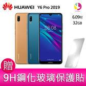 分期0利率 華為 HUAWEI Y6 Pro 3G/32G 2019 6.09吋 珍珠屏智慧手機 贈「9H鋼化玻璃保護貼*1」