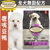 【培菓寵物48H出貨】烘焙客》全犬無穀鷹嘴豆鴨配方(小顆粒)-10lbs/4.54kg