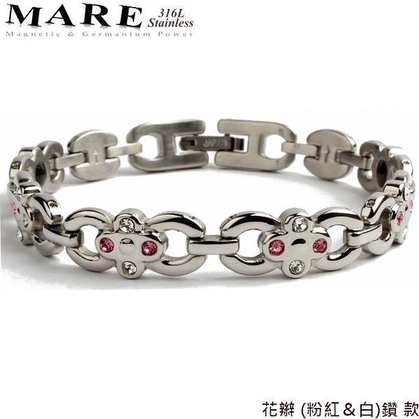 【MARE-316L白鋼】系列:花辮 (粉紅&白)鑽 款