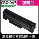 CANON CRG-047 相容碳粉匣 十支