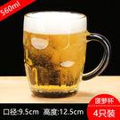 酒杯 玻璃杯子家用套裝水杯大號啤酒杯扎啤加厚客廳喝水帶把茶杯6只裝【快速出貨】