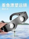 釣魚望遠鏡高倍高清夜視看漂神器垂釣專用看遠放大專業頭戴式眼鏡 【99免運】