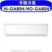 《全省含標準安裝》禾聯【HI-GA80H/HO-GA80H】《變頻》+《冷暖》分離式冷氣 優質家電