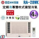 【信源】4坪【HITACHI 日立 定頻雙吹式窗型《冷專》冷氣機 (1噸) 】RA-28WK (含標準安裝)