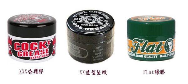 岡山戀香水~日本Cool Grease 造型髮臘/水洗式髮油/公雞膠210g~優惠價:539元