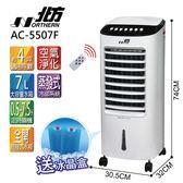 限時優惠 德國北方NORTHERN AC-5507F 移動式冷卻器 AC5507F ( AC5507 後續新款) 水冷扇 水冷器 水冷器
