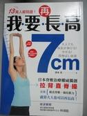 【書寶二手書T1/養生_JDC】我要再長高7cm!:日本脊椎治療權威獨創【拉背直脊操】,有