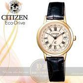CITIZEN日本星辰XC系列20週年限定五局電波腕錶EC1142-05B公司貨/田馥甄HEBE代言