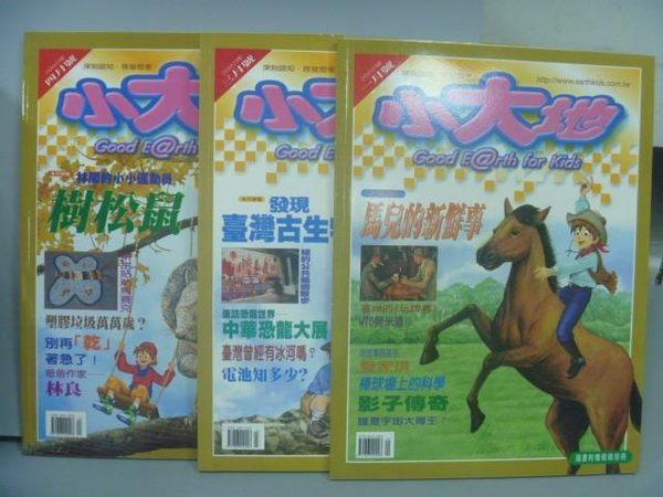 【書寶二手書T3/少年童書_PCK】小大地_2002/1~4月間缺2月號_共3本合售_馬兒的新鮮事等