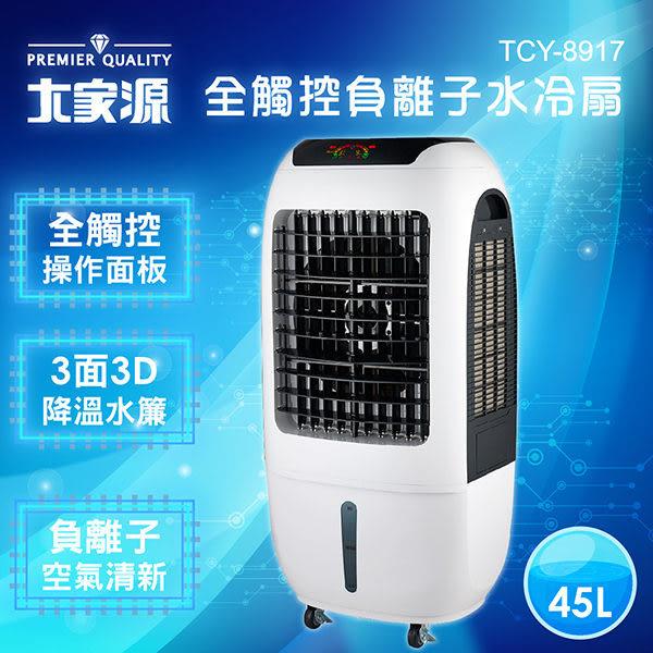 【艾來家電】【分期0利率+免運】大家源45L全觸控負離子水冷扇 TCY-8917
