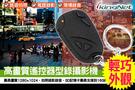 監視器 【台灣安防科技】最新遙控器型攝錄影機 高畫質 720x480錄影 針孔攝影機 台灣安防