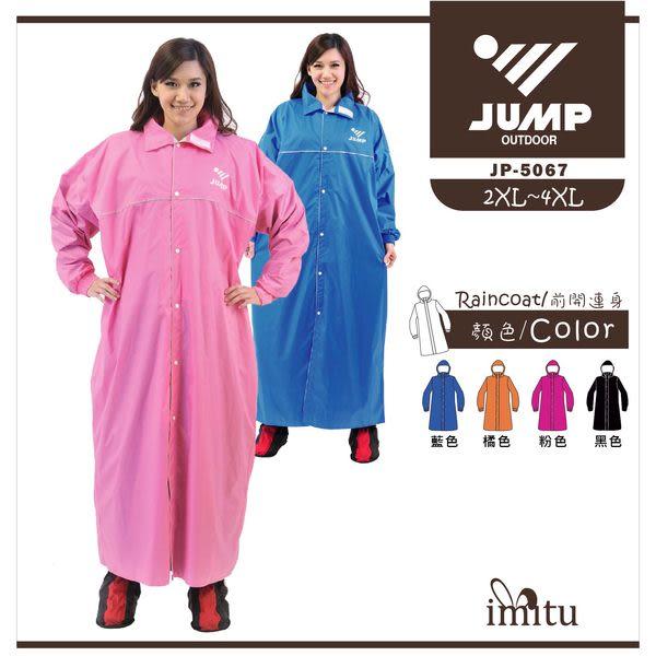 imitu【JUMP】優雅前開內裡素色連身一件式風雨衣(2XL~4XL 四色 JP5067)